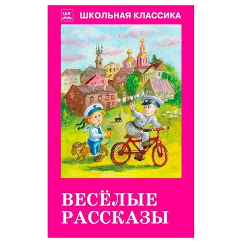 Аверченко А.Т. Веселые рассказыДетская художественная литература<br>