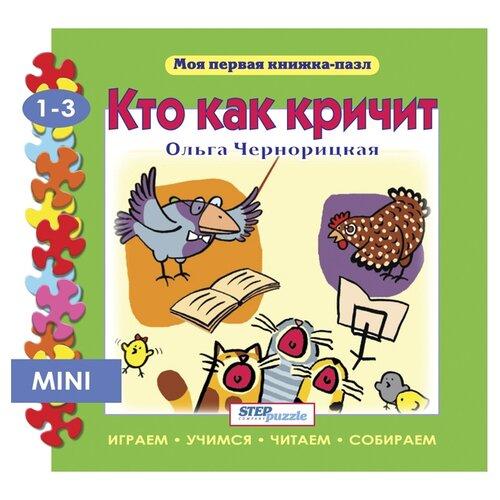 Купить Step puzzle Книжка-игрушка Моя первая книжка-пазл. Кто как кричит?, Книжки-игрушки