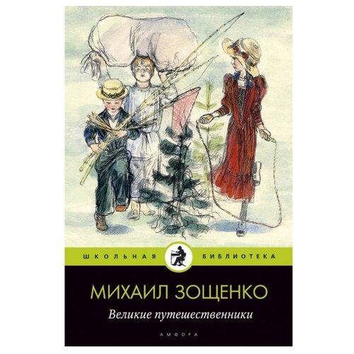 Зощенко М. М. Школьная библиотека. Великие путешественникиДетская художественная литература<br>