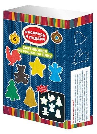 Раскрась и подари набор Светящиеся игрушки на елку (Z20)
