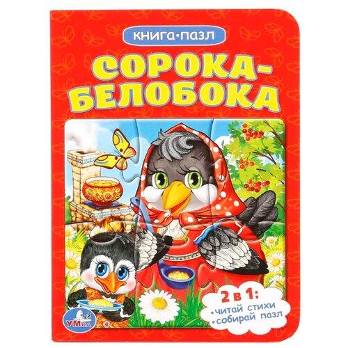 Купить Умка Книга-пазл Сорока-белобока, Книжки-игрушки
