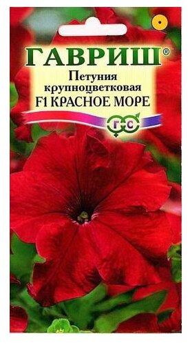 Семена Гавриш Петуния крупноцветковая Красное море, гранулы, пробирка 10 шт.