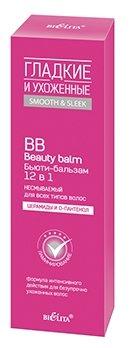 Bielita BB бьюти-бальзам несмываемый 12 в 1 Гладкие и ухоженные для всех типов волос