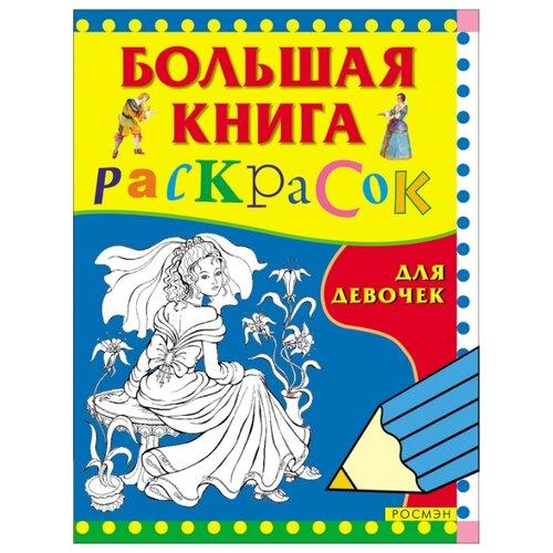РОСМЭН Большая книга раскрасок для девочек цена 2017