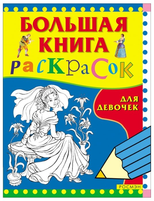 РОСМЭН Большая книга раскрасок для девочек