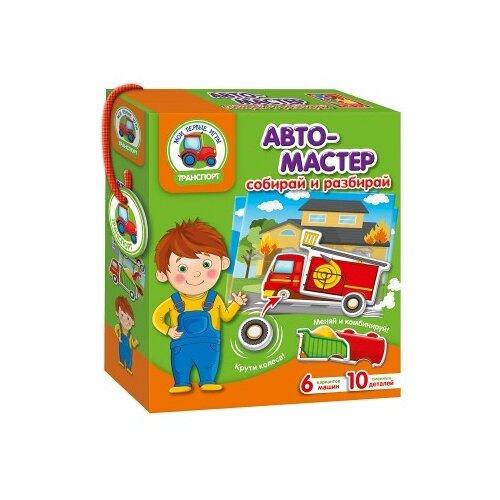 Фото - Настольная игра Vladi Toys Автомастер VT2109-08 настольная игра vladi toys мир машин