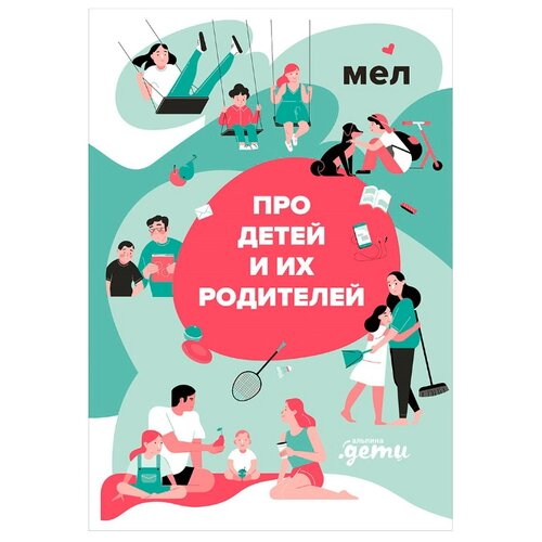 Купить Прибора И. Мел. Про детей и их родителей , Альпина Паблишер, Книги для родителей