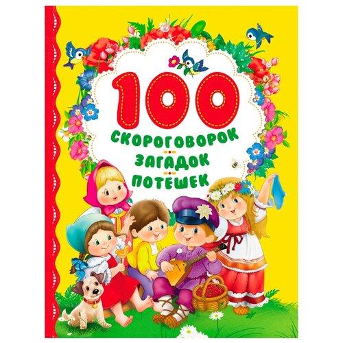 Купить Заходер Б.В. 100 скороговорок, загадок, потешек , РОСМЭН, Книги для малышей