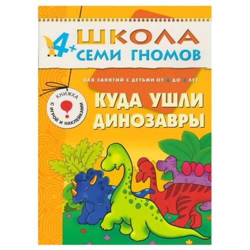Купить Гончарова Д. Школа Семи Гномов 4-5 лет. Куда ушли динозавры , Мозаика-Синтез, Учебные пособия