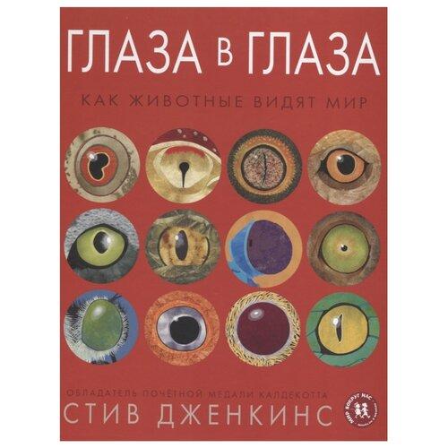 Купить Дженкинс С. Глаза в глаза. Как животные видят мир , Пешком в историю, Познавательная литература