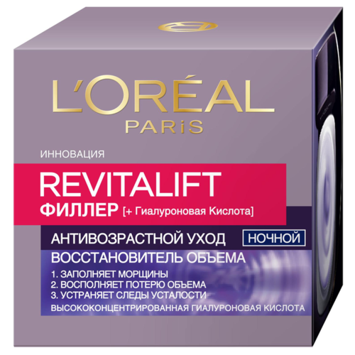 Крем L'Oreal Paris Revitalift филлер [ha] ночной 50 мл