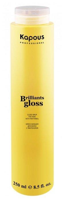 Kapous Professional блеск бальзам Brilliants gloss