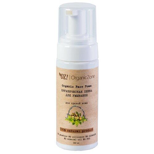 OZ! OrganicZone органическая пенка для умывания для зрелой кожи, 150 млОчищение и снятие макияжа<br>