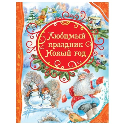 Купить Любимый праздник Новый год, РОСМЭН, Детская художественная литература