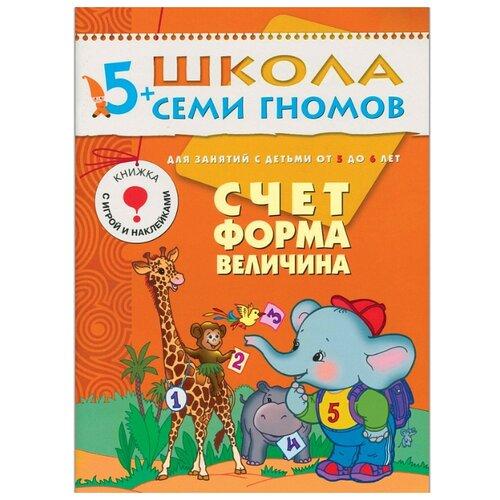Купить Денисова Д. Школа Семи Гномов 5-6 лет. Счет, форма, величина , Мозаика-Синтез, Учебные пособия