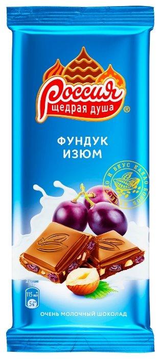 Шоколад Россия - Щедрая душа! молочный с фундуком и изюмом
