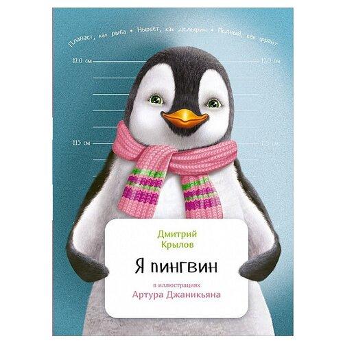 Фото - Крылов Д. Занимательная зоология. Я пингвин инин а занимательная зоология я бегемот