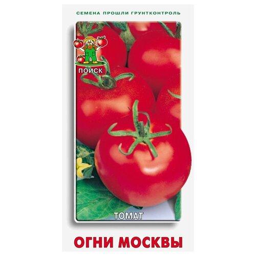 Семена ПОИСК Томат Огни Москвы 0.1 г семена поиск томат аделина 0 1 г