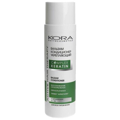 Kora Phitocosmetics бальзам-кондиционер Active Hair Therapy Укрепляющий COMPLEX KERATIN, 250 мл интенсивное восстановление keratin hair therapy