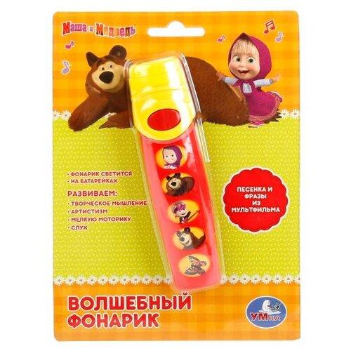 Интерактивная развивающая игрушка Умка Маша и Медведь Волшебный фонарик красно-желтыйРазвивающие игрушки<br>