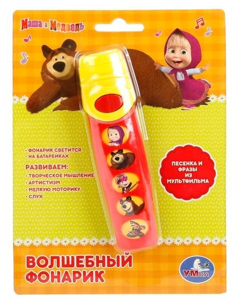 Интерактивная развивающая игрушка Умка Маша и Медведь Волшебный фонарик