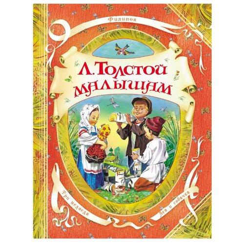 Фото - Толстой Л.Н. В гостях у сказки. Малышам толстой а в гостях у сказки