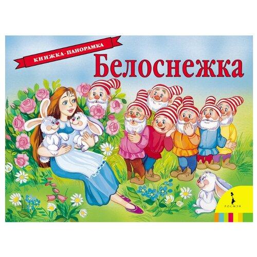 Купить Гримм В. Панорамка. Белоснежка , РОСМЭН, Детская художественная литература