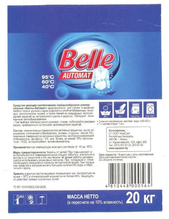 Стиральный порошок Belle Automat