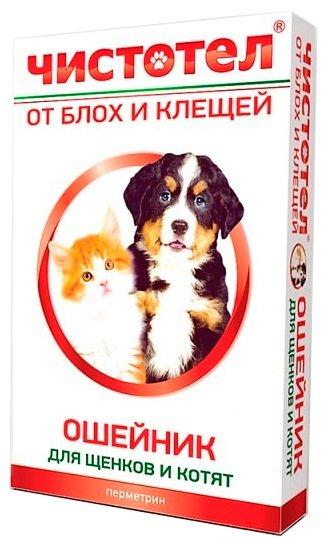 ЧИСТОТЕЛ Ошейник от блох и клещей для щенков и котят 45 см юниор