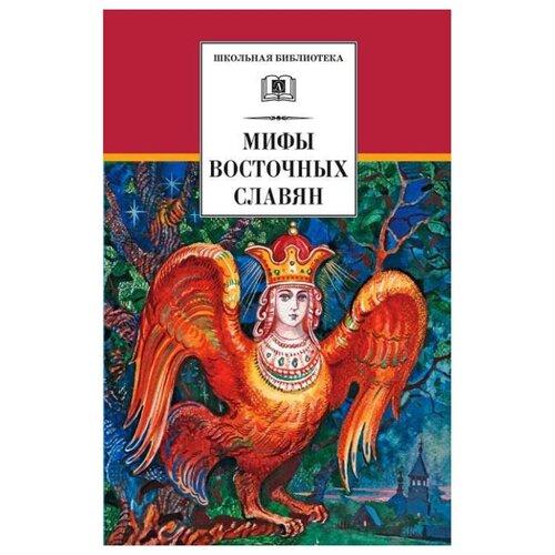 Купить Мифы и легенды восточных славян, Детская литература, Детская художественная литература