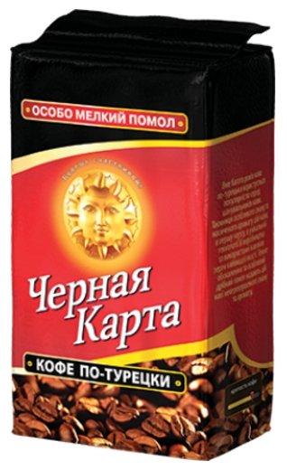 Кофе молотый Черная Карта По-турецки — цены на Яндекс.Маркете