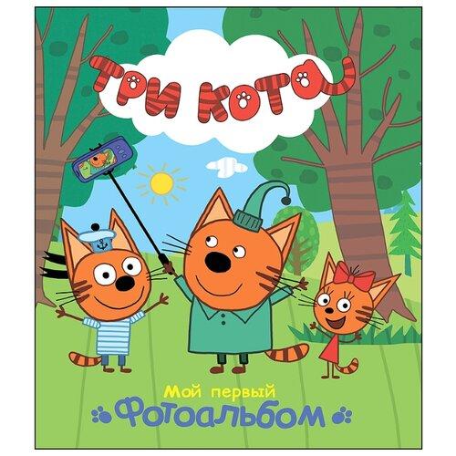 Купить Три кота. Альбом. Мой первый фотоальбом, Проф-Пресс, Книги для родителей