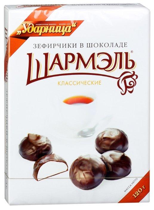 Зефирчики Шармэль В шоколаде Классические, 120 г.