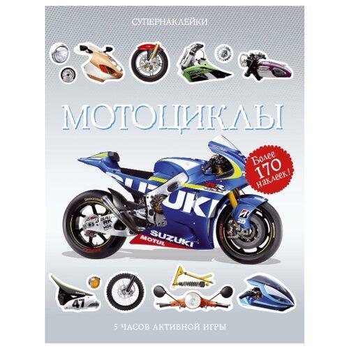 Купить Книжка с наклейками Мотоциклы, Machaon, Книжки с наклейками