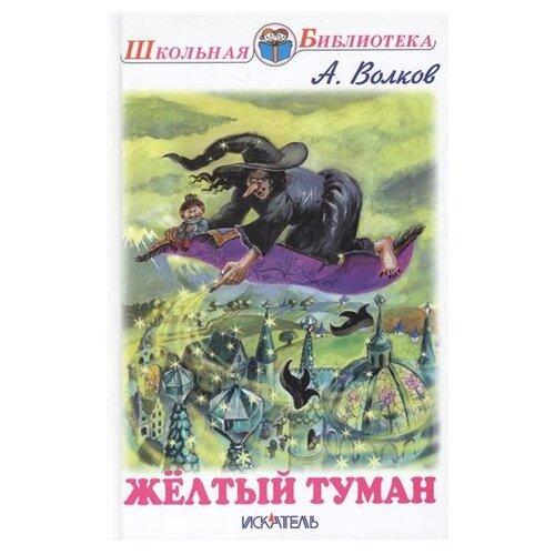 Купить Волков А. М. Желтый туман , Искатель, Детская художественная литература