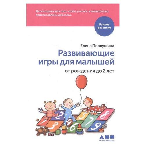 Первушина Е. Раннее развитие. Развивающие игры для малышей от рождения до 2-х летКниги для родителей<br>