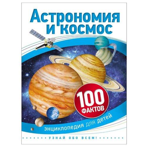 """Бэклейк С. """"100 фактов. Астрономия и космос"""""""