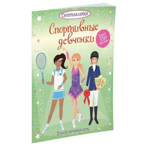 Купить Книжка с наклейками Спортивные девчонки, Machaon, Книжки с наклейками