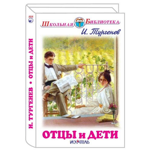 Купить Тургенев И.C. Школьная библиотека. Отцы и дети , Искатель, Детская художественная литература