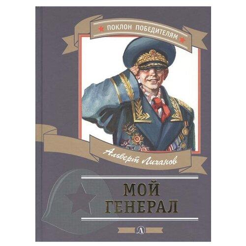Купить Лиханов А. А. Поклон Победителям. Мой генерал , Детская литература, Детская художественная литература