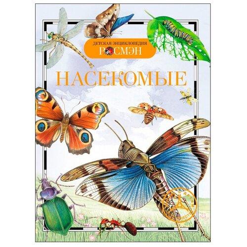 Купить Травина И. В. Детская энциклопедия. Насекомые (13450) , РОСМЭН, Познавательная литература