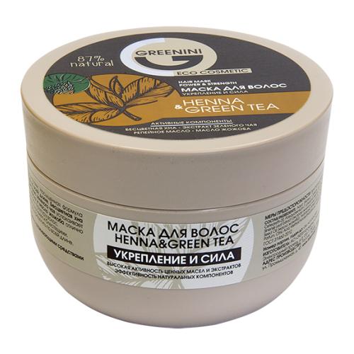 Купить Greenini Маска для волос HENNA&GREEN TEA Укрепление и сила, 200 мл