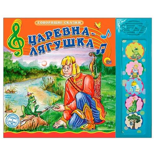 Купить Говорящие сказки. Царевна-Лягушка, Проф-Пресс, Книги для малышей