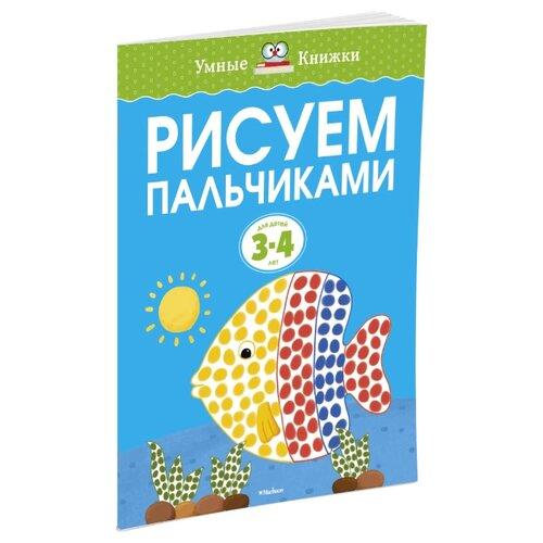 Купить Земцова О.Н. Умные книжки. Рисуем пальчиками (3-4 года) , Machaon, Учебные пособия