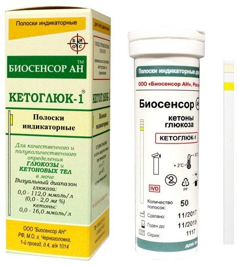 Тест Биосенсор АН Кетоглюк-1 для определения глюкозы и кетоновых тел в моче 50 шт.