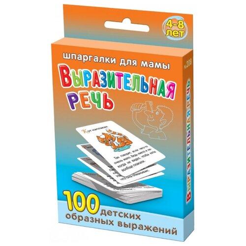 Купить Набор карточек Лерман Шпаргалки для мамы. Выразительная речь. 4-8 лет 8.8x6.3 см 50 шт., Дидактические карточки
