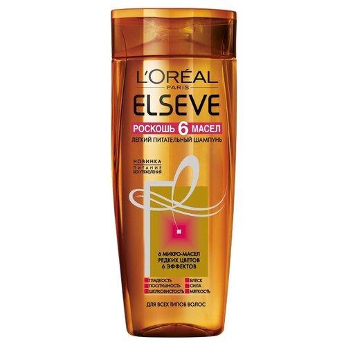 Elseve шампунь Роскошь 6 масел Легкий питательный для всех типов волос 250 мл легкий питательный бальзам avene trixera nutrition 200 мл