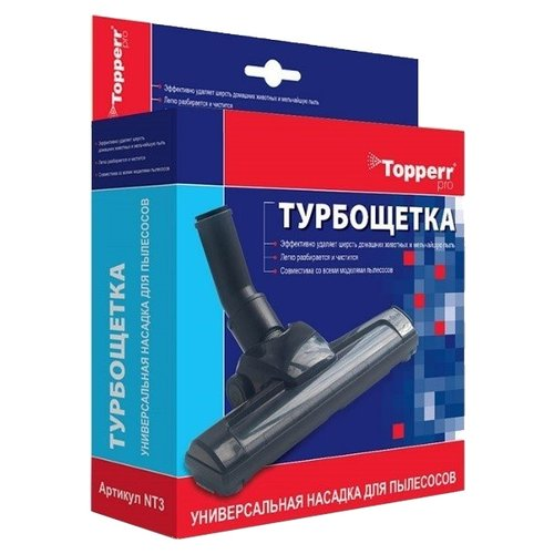 Topperr Насадка ТУРБОЩЕТКА NT 3 1 шт.Аксессуары для пылесосов<br>