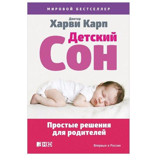 Купить Карп Х. Детский сон: Простые решения для родителей , Альпина Паблишер, Книги для родителей