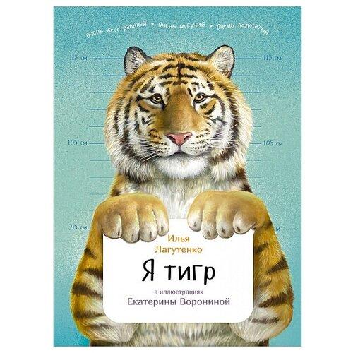 Фото - Лагутенко И. Занимательная зоология. Я тигр маргарита митрофанова альпина паблишер книжные новинки лета